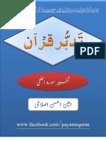 Tafseer Surah Ad-Dhuha