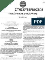 FEK142 2001 γιωργακης κ τζεμ για βιβλια ιστοριας