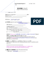 Organization FormA