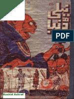 Neeli Dunya-Siraj Anwar-Shama Book Depot Dehli-1970