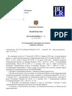 Reglament o Pishhevyh Dobavkah