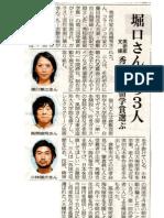 堀口先生海外留学