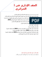 العقد الاداري في التشريع الجزائري