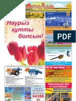 Газета Агродом, №6 (43) от 16 марта 2012 г.