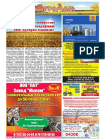 Газета Агродом, №11 (48) от 1 июня 2012 г.