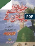 Rasul Allah (Alehe Salat-O-Salam) Kay Walidayn Karimayn Momin Thay [Urdu]