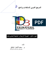 Arabic reference for Primavera _ Part 1 (Time Schedule) – By Eng. Said El Naggar