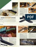 KizlyarSupremeBasicInstinct12-2011