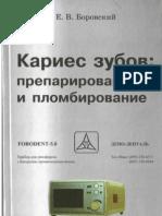 Borovskiy_Karies_zubov