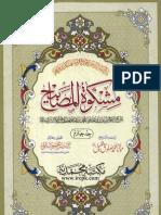 Mishkaat-Ul-Misabeh 4(Muhammad Sadiq Khalil)