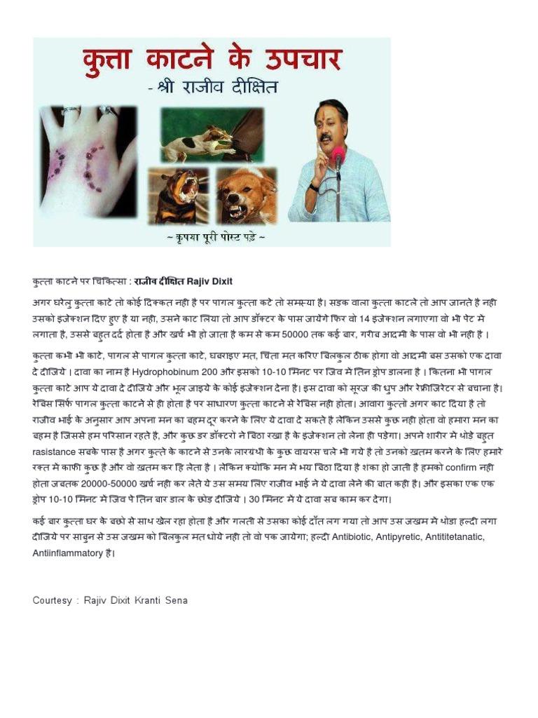 Treatment of Dog biting-कुत्ते के काटने का