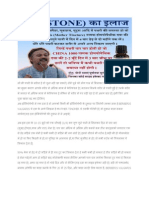 Stone ka treatment-पत्थरी का इलाज by Shri Rajiv Dixit