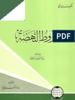 شروط النهضة _ مالك بن نبي.pdf