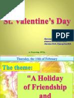 2) День Валентина