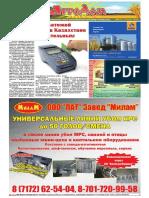 Газета Агродом, №2 (63) от 16 января 2013 г.