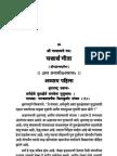 Geeta Adhyay 1