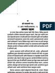 Geeta Adhyay 6