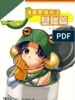 Draw Anime Book - 02