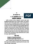Geeta Adhyay 11
