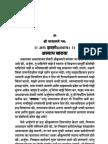 Geeta Adhyay 12