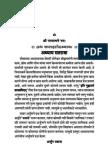 Geeta Adhyay 17