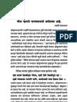 Geeta Adhyay preface