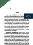 Geeta Adhyay summary