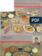 Chettinadu Samayal In Tamil Language Pdf