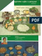 Mallika Arusuvai Mathiya Unavukal