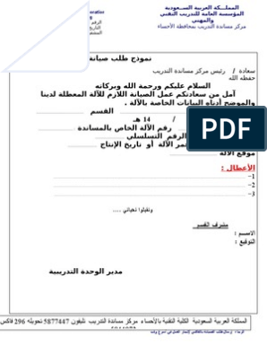 نموذج طلب