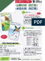 野鳥図鑑003