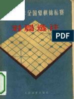 1956 Giải Cờ Tướng Toàn Trung Quốc năm 1956