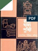 Ranna Khaddo Pushti Siddiqa Kabir Part 1