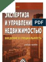 Kozhuhar v m Ekspertiza i Upravlenie Nedvizhimostyu Vvedenie