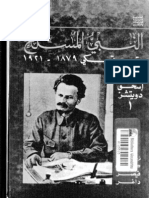 النبي المسلح -تروتسكي