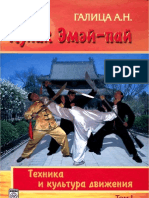 Galicia an - Fist Emei-Pai, Book 1. Technology and Culture Movement - 2010