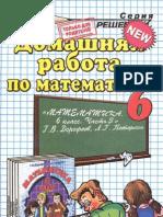 dorofeev-6-klass-ch3