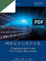 网络安全与美中关系0223_cybersecurity_china_us_lieberthal_singer_pdf_Chinese.pdf
