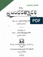 38605702 Prabandha Ratnavali Ok