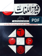 Ferouz Ul Lughaat Urdu to Urdu Dictionary