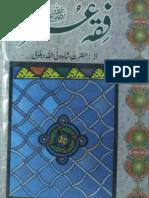 Fiqh e Umer by Hazrat Shah Wali Allah Muhaddis Dehlvi