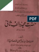 Hazrat Mujaddid Alif Sani by Maulana Syed Zawwar Hussain Shah