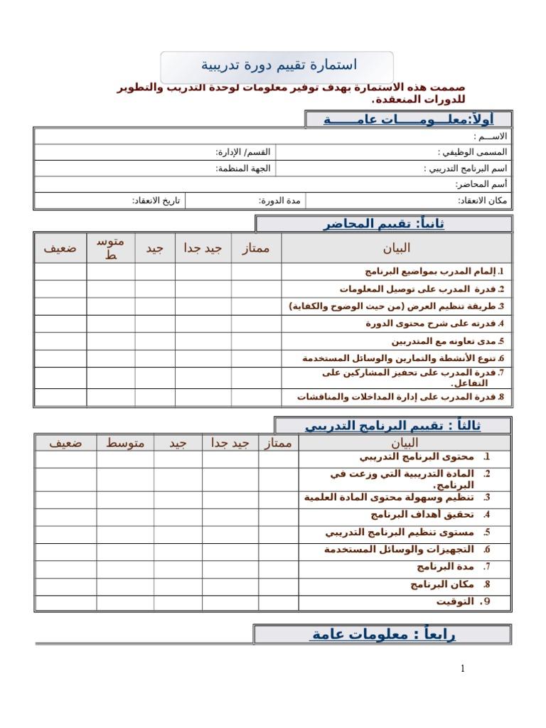 برنامج تدريبي للمعلمين pdf