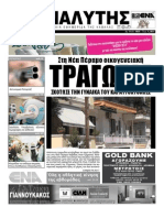 Εφημερίδα Αναλυτής 15-4-2013