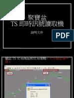 聚寶盆TS即時訊號讀取機1