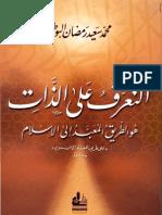 التعرف على الذات هو الطريق المعبد إلى الإسلام  - محمد سعيد رمضان البوطى