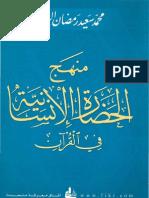 منهج الحضارة الانسانية فى القران - محمد سعيد رمضان البوطى