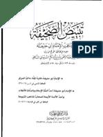 Tabaiyaz us saheefa fi manaqib e Imam Abu Hanufa.pdf