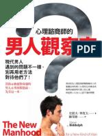 心理諮商師的男人觀察室(書籍內頁試閱).pdf