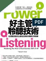 好主管的聆聽技術(書籍內頁試閱)